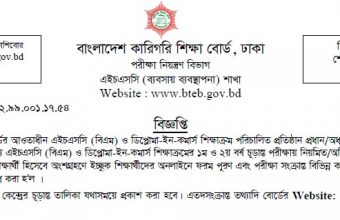 HSC (BM) & Diploma in Commerce Exam Form Fill Up Notice 2018 – www.bteb.gov.bd