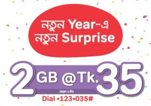 Airtel 2GB 35 TK Internet Offer 2018