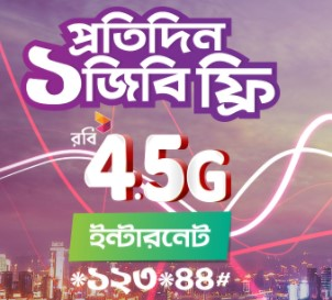 Robi Daily 1GB 4G Internet Free Offer - Experience 4.5G Network with Robi