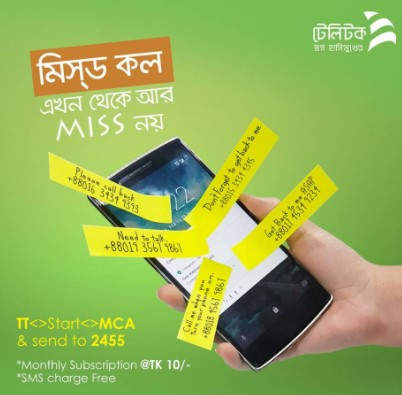 Teletalk Missed Call Alert Service Activation, Deactivation System