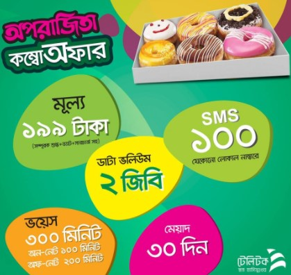 Teletalk Oporajita 199 TK Bundle Offer