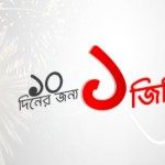 Robi 10 Lakh 4.5G User Celebration Offer – 1GB @ 10 TK