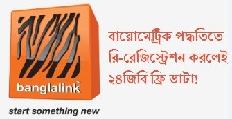 Banglalink 24GB 3G Free Internet