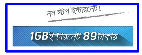 Grameenphone 1GB 3G internet 89tk