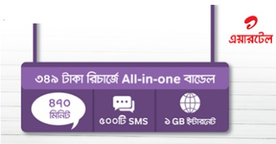 Airtel Monthly Bundle offer All in one! 207Tk/ 349Tk/ 574TK Recharge Talk time, Internet, SMS with 30days Validity
