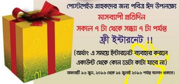 Banglalion WiMAX Postpaid Free Internet EID Offer