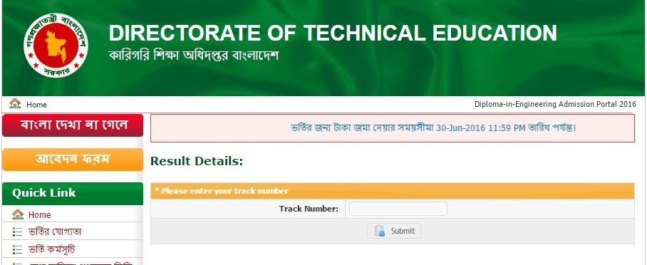 Polytechnic Diploma Admission Result 2017-18 check Online www.techedu.gov.bd.