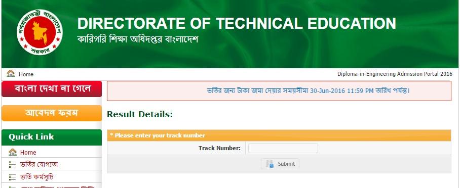 Polytechnic Diploma Admission Result 2017-18 check Online www.techedu.gov.bd.