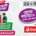 Robi new connection offer! 100MB Internet Pack at Tk 1, 1GB Internet Pack TK at TK 9, Worth of Unilever Gift Pack TK 112 and a Scratch Card TK 29