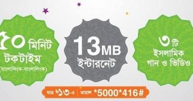 Banglalink 13tk Ramadan bundle Offer