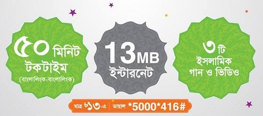 Banglalink 13tk Ramadan bundle Offer