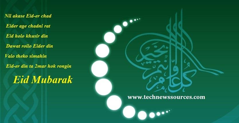 Bangla Eid Mubarak Message