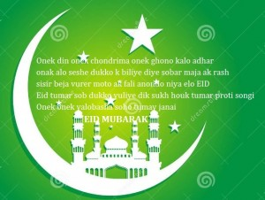 Bangla Eid Mubarak Picture SMS