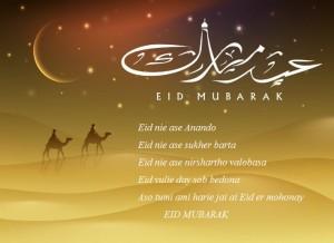 Bangla Eid SMS 2016