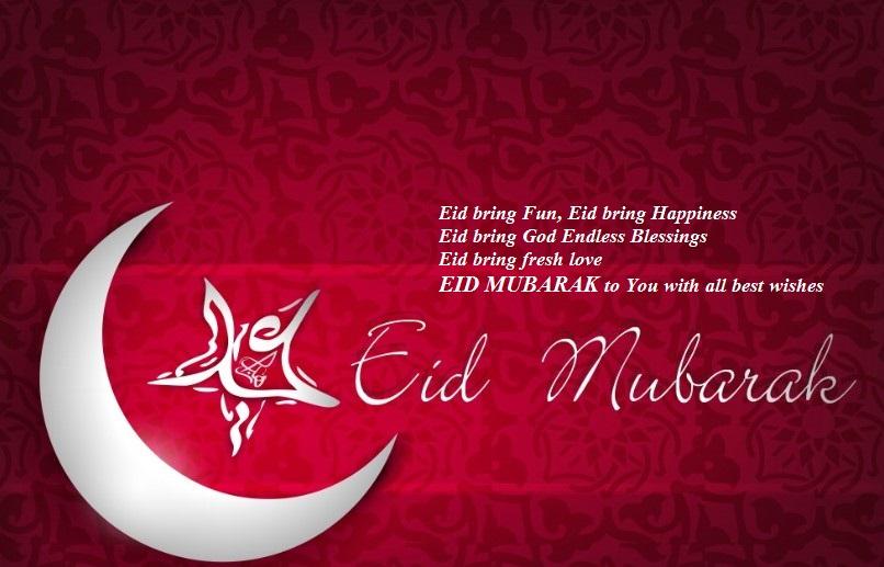 Best Bangla Eid Mubarak SMS Collection