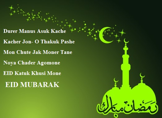 Eid Mubarak Bangla SMS 2016