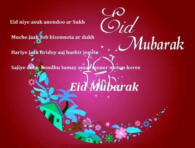 Eid Mubarak bangla sms last update