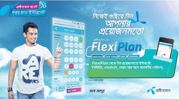 GP Flexi Plan picture
