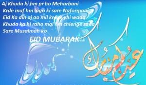 Hindi Eid Mubarak SMS