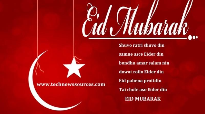 Top 10 Bangla EID Mubarak SMS