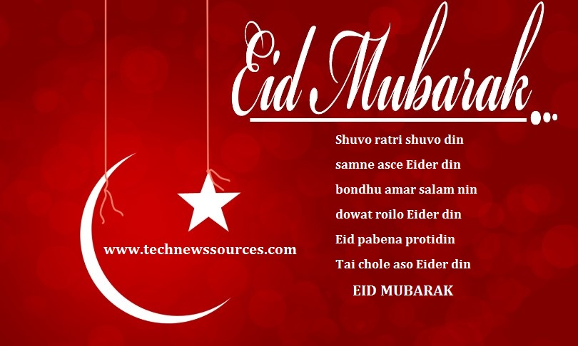 Top 10 Bangla EID Mubarak SMS