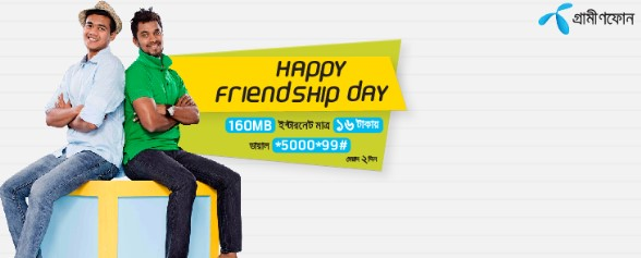 GP 160MB Internet 16TK Friendship Day Offer