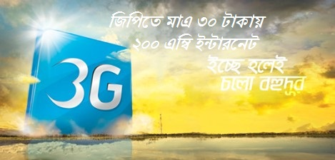 GP 200MB Internet 30TK Offer