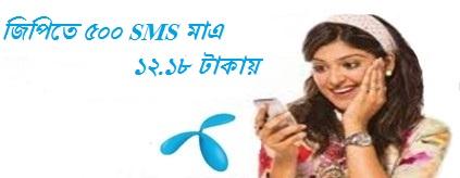 GP 500 SMS 12.18TK With Validity 30 Days