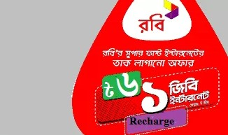 Robi 1GB internet 6 TK Recharge Offer