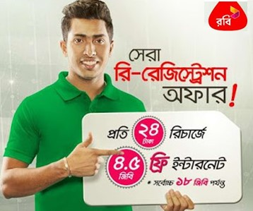 Robi Biometric Re-Registration Offer! 4.5GB Free 24TK Recharge