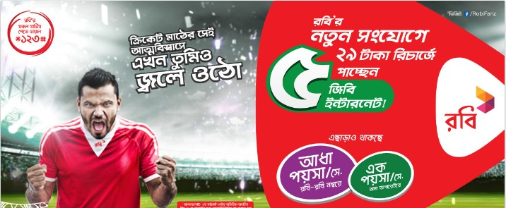 Robi New SIM Connection Offer