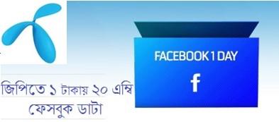 GP 20MB Facebook 1TK