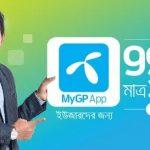 GP 99 MB 19 TK My GP App Offer