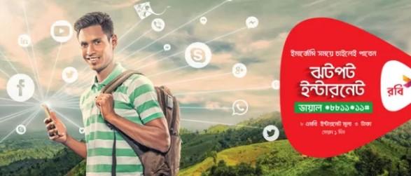 Robi 8MB Internet 3TK Mini Jhotpot Balance offer