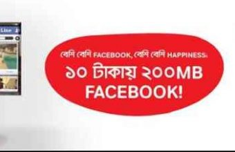 Airtel 200 MB Facebook Internet 10 TK Offer