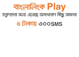 Banglalink 300 SMS 5 TK Offer