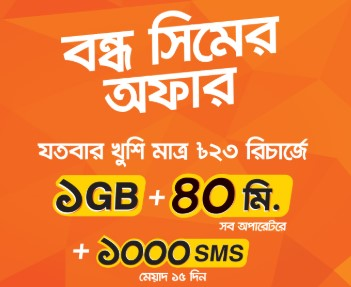 Banglalink Bondho SIM Offer September, 2018 - 1GB+40Min+1000SMS@23TK