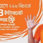 Banglalink New SIM Offer 5 GB Internet Free