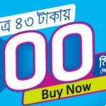 GP 100 Minutes 43 TK Offer
