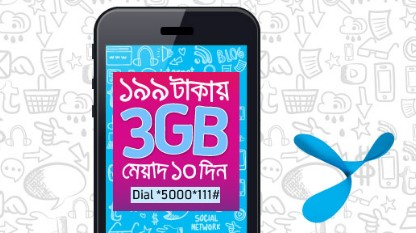 GP 3GB Internet 199 TK Offer