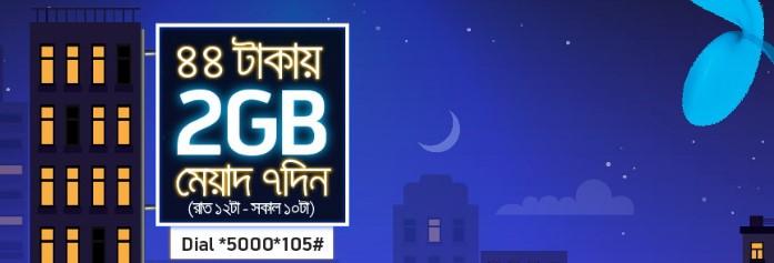 GP Night Pack 2GB Internet 44 TK
