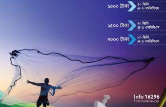 Qubee Postpaid Offer 50 GB 2Mbps 1000 TK, 70 GB 3Mbps 1500 TK, 80 GB 4Mbps 2000 TK