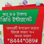 Robi 1 GB Internet 89 TK Offer