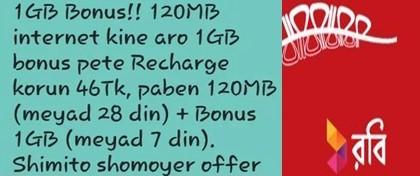Robi 1GB Free Internet 46 TK Recharge Offer