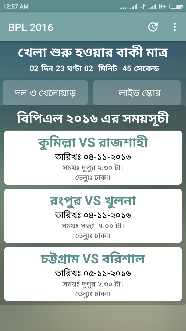 BPL T20 2016 Android Apps