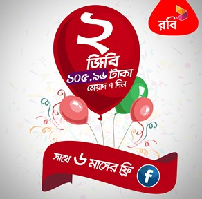 Robi 2GB Internet 129 TK Offer with 6 months Free Facebook