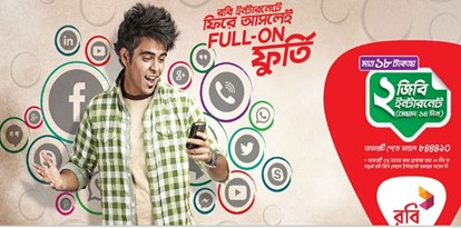Robi 2GB Internet 18 TK Offer