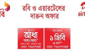 Robi & Airtel Offer 1GB 30 TK Robi-Airtel Free SIM and 0.5 Paisa Call Rate