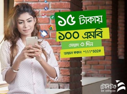 Teletalk 100 MB Internet 15 TK Offer 2017