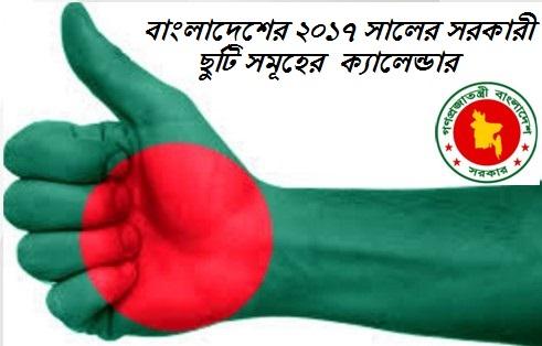 Bangladesh Government Public Holiday 2017 Calendar